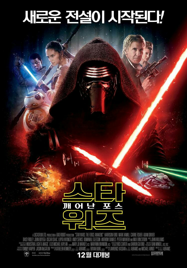 1st Look: 'Star Wars: The Force Awakens' Japanese Trailer